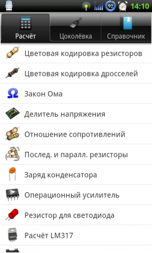 ElectroDroid PRO v4.7 Android - продвинутый справочник