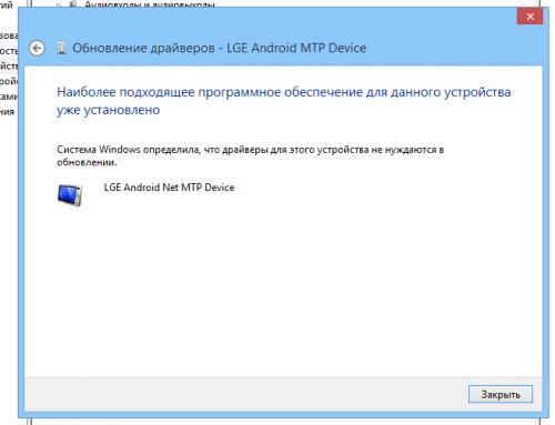 Lge Android Net Mtp Device скачать драйвер - фото 6