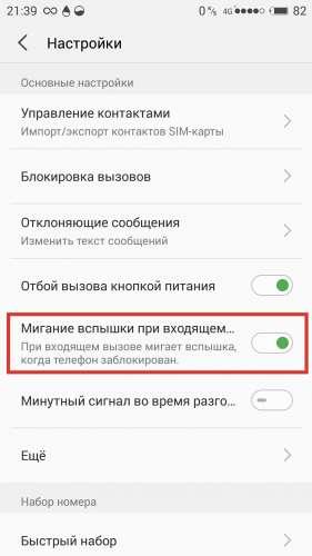 Как сделать чтобы при звонке горела вспышка на андроиде