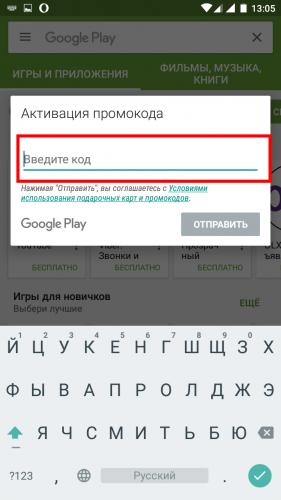 плей маркет не работает просит промо код