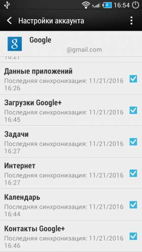 Не Удается Синхронизировать Календарь Андроид С Google
