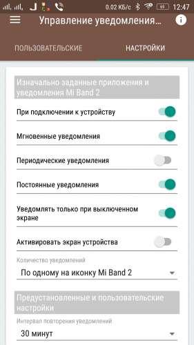 Android 4.1.2 Настройка Уведомлений
