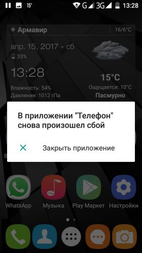 Картинка когда на телефоне изображения сбой или не отвечает