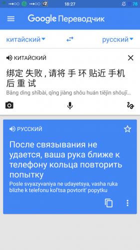 Перевод по фото с китайского на русский