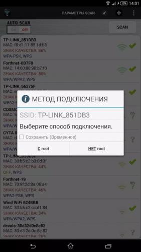 программа для взлома wifi на андроид 4pda