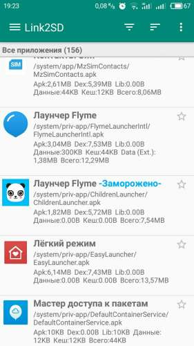 Flyme 7 Launcher Apk