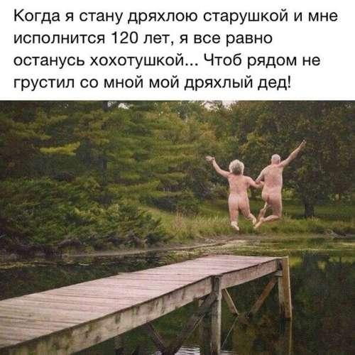 очень картинка старик со старухой прыгают в водоем назвали так