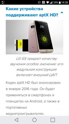 LG G5 - Обсуждение - 4PDA