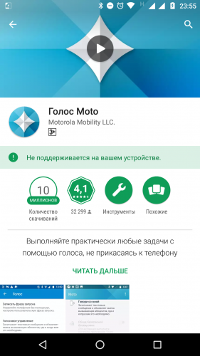 Motorola Moto G4 / G4 Plus - Прошивки - 4PDA