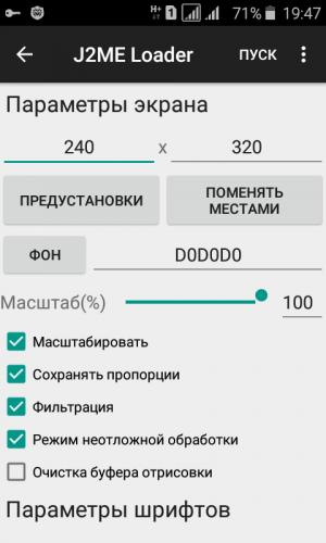 J2ME Loader - 4PDA