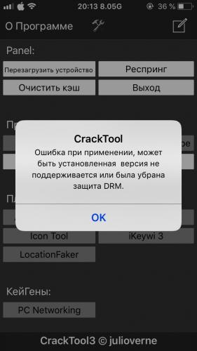 iCleaner - 4PDA