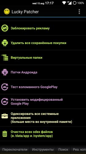 скачать lucky patcher 153 на андроид