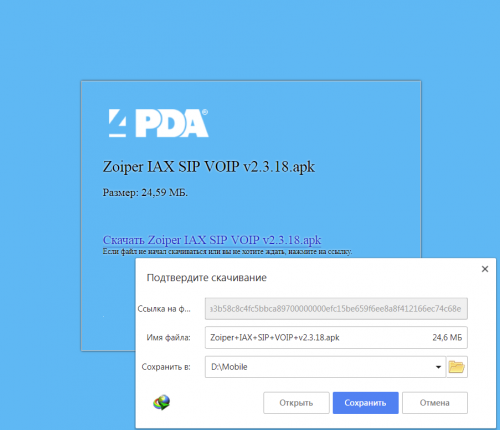 Zoiper IAX SIP VOIP Softphone - 4PDA