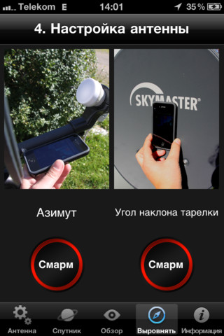 Как найти телефон через спутник