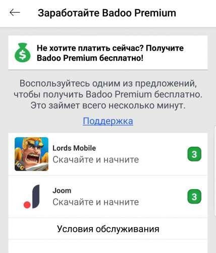 Badoo - Новые знакомства! - 4PDA