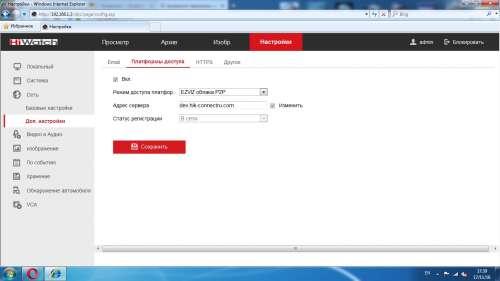 EZVIZ - p2p сервис - 4PDA