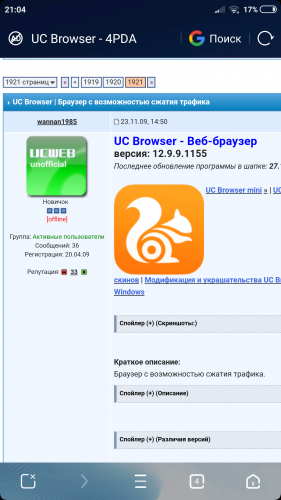 UC Browser - 4PDA