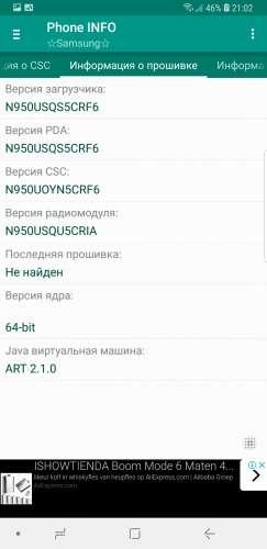 Samsung SM-N950 Galaxy Note 8 (Snapdragon) - Официальная прошивка - 4PDA