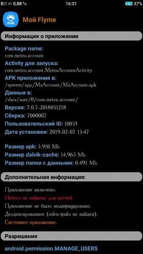 Meizu M5s - Официальная прошивка - 4PDA