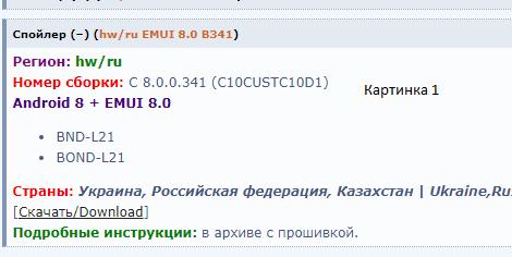 Honor 7X - Прошивки - 4PDA