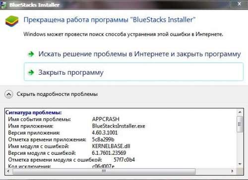 BlueStacks App Player - 4PDA