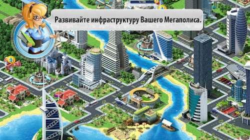 Игра мегаполис игра на бирже простая стратегия форекс м15