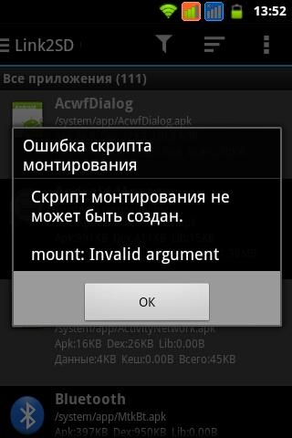 скрипт монтирования не может быть создан mount no such device