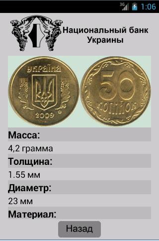 Скачать программу монеты на андроид польская злота к рублю на сегодня