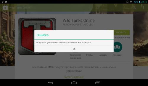 Скачать Игру Wild Tanks Online На Компьютер - фото 9