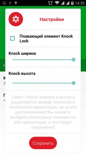 разблокировка экрана двойным тапом 4pda