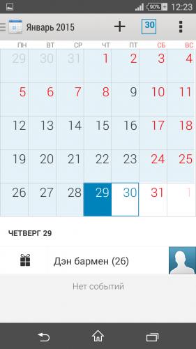 виджет календарь ключ 4pda