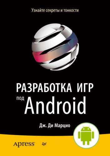 Biblioteka Android 4pda