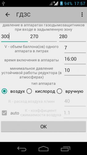 гдзс на андроид
