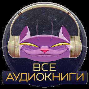 Все Аудиокниги Скачать Приложение - фото 5