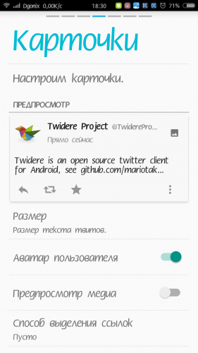 Twidere for Twitter - 4PDA