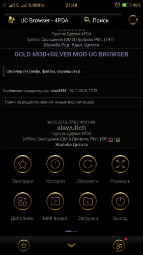 UC Browser - 4PDA