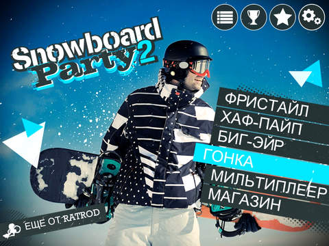 Snowboard party 4pda