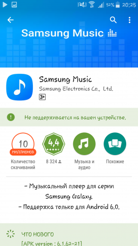 Samsung Music - 4PDA