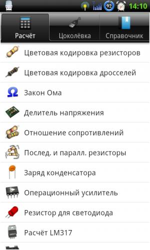 ElectroDroid v4.7 PRO Android - справочник радиолюбителя