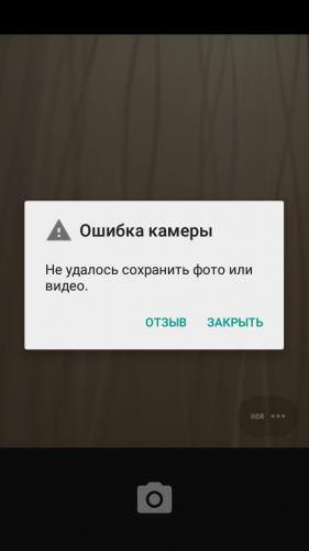 ним не удается сохранить фотографию на телефоне скриншотах показаны