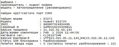 Huawei E3372 (МТС 827F/829F, МегаФон M150-2, Билайн E3372/E3370