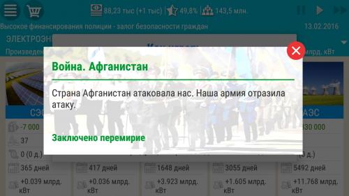 симулятор украины премиум 4pda