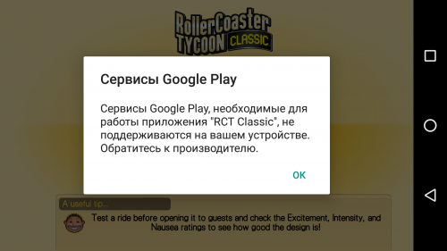 RollerCoaster Tycoon® Classic - 4PDA