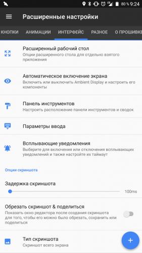 OnePlus One - Неофициальные прошивки и ядра - 4PDA